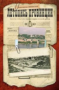 ЛЕТОПИСЬ ПРОВИНЦИИ. ХХ век