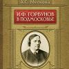 И.Ф.ГОРБУНОВ В ПОДМОСКОВЬЕ