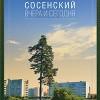 СОСЕНСКИЙ. Вчера и сегодня