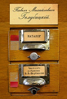 Голубицкий П.М. КАТАЛОГ