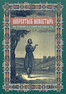 ЛАВРЕНТЬЕВ МОНАСТЫРЬ. История и современность.