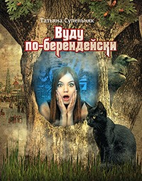 ВУДУ ПО-БЕРЕНДЕЙСКИ