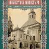 Лаврентьев монастырь. История и современность