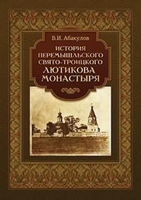 История Перемышльского Свято-Троицкого Лютикова монастыря