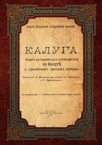 Д.И.Малинин. КАЛУГА