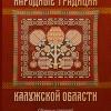 Народные традиции Калужской области